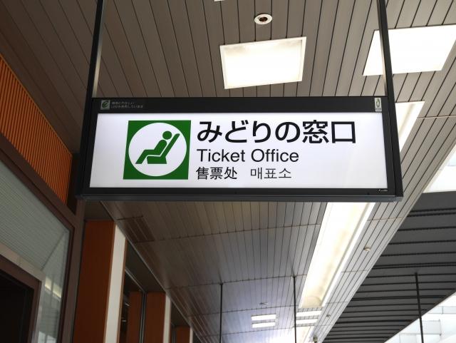 席 予約 状況 新幹線 指定